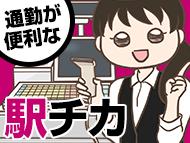 株式会社バックスグループ札幌支店…案件No.3110291706450