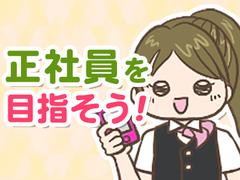 株式会社バックスグループ札幌支店…案件No.3110691809002
