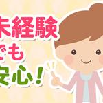 株式会社バックスグループ札幌支店…案件No.3110191805016
