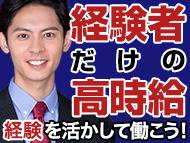 株式会社バックスグループ札幌支店…案件No.3110791711040
