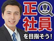 株式会社バックスグループ札幌支店…案件No.3110791806009