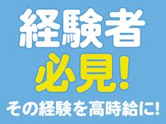 株式会社バックスグループ水戸支店…案件No.4410191801009