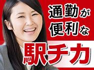 株式会社バックスグループ高崎支店…案件No.3510991802019