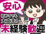 株式会社バックスグループ千葉支店…案件No.4510291709035
