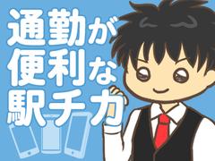 株式会社バックスグループ福岡支店…案件No.6410191809177