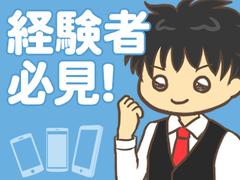 株式会社バックスグループ宇都宮支店…案件No.3410191801094