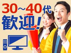 株式会社バックスグループ千葉支店…案件No.4510291803009