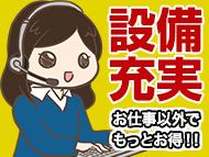 株式会社バックスグループ新潟支店…案件No.3710691803005