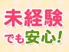 株式会社バックスグループ梅田支店…案件No.5410191801301