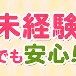 株式会社バックスグループ福岡支店…案件No.6410191807150