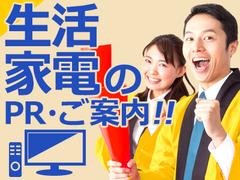 株式会社バックスグループ高松支店…案件No.6310291808006