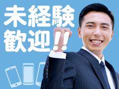 株式会社バックスグループ札幌支店…案件No.3110191806019