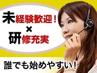 株式会社バックスグループ札幌支店…案件No.3110991808009