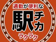 株式会社バックスグループ札幌支店…案件No.3110191712029