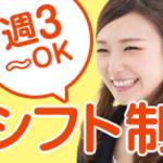 株式会社バックスグループ水戸支店…案件No.4410491706213