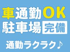 株式会社バックスグループ水戸支店…案件No.4410591708069