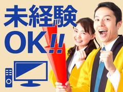 株式会社バックスグループ札幌支店…案件No.3110291809027