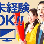株式会社バックスグループ名古屋支店…案件No.5310291802022