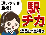 株式会社バックスグループ札幌支店…案件No.3110691803022