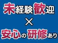株式会社バックスグループ札幌支店…案件No.3110191711041