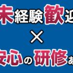 株式会社バックスグループ福岡支店…案件No.6410591803502
