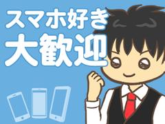 株式会社バックスグループ札幌支店…案件No.3110191801020