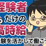 株式会社バックスグループ千葉支店…案件No.4510191807022
