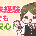 株式会社バックスグループ水戸支店…案件No.4410191707035