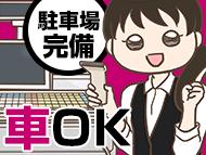 株式会社バックスグループ札幌支店…案件No.3110291805067