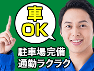 株式会社バックスグループ大宮支店…案件No.3619991808006