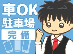 株式会社バックスグループ札幌支店…案件No.3110191706341