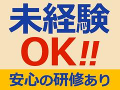 株式会社バックスグループ福岡支店…案件No.6410291803135