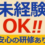 株式会社バックスグループ札幌支店…案件No.3110291806007
