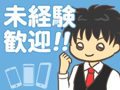 株式会社バックスグループ札幌支店…案件No.3110191806022