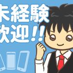 株式会社バックスグループ札幌支店…案件No.3110191805026