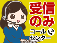 株式会社バックスグループ札幌支店…案件No.3110691803021