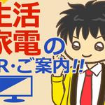 株式会社バックスグループ水戸支店…案件No.4410291804003