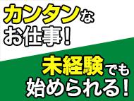 株式会社バックスグループ大宮支店…案件No.3619991808002