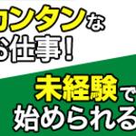 株式会社バックスグループ福岡支店…案件No.6410291804033