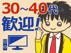 株式会社バックスグループ福岡支店…案件No.6410291803436