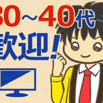 株式会社バックスグループ千葉支店…案件No.4510291705116