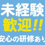 株式会社バックスグループ福岡支店…案件No.6410191810049