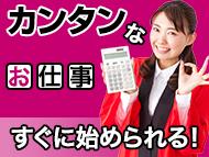 株式会社バックスグループ千葉支店…案件No.4510291706273