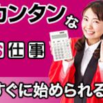 株式会社バックスグループ千葉支店…案件No.4510291809014