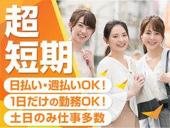 株式会社バックスグループ沖縄支店(豊見城市エリア)短期の販売接客