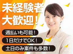 株式会社バックスグループ年金事業部(名古屋)(金沢市エリア)短期の公共サービス