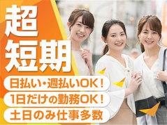 株式会社バックスグループ立川支店…案件No.4229991809080