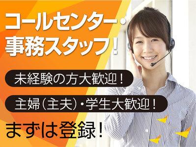 株式会社バックスグループ横浜支店…案件No.4310691811098のバイトメイン写真