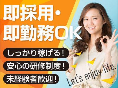 株式会社バックスグループ高崎支店…案件No.3510191811023のバイトメイン写真