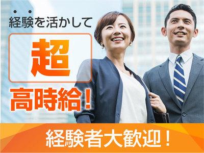 株式会社バックスグループ福岡支店…案件No.6410791905011のバイトメイン写真